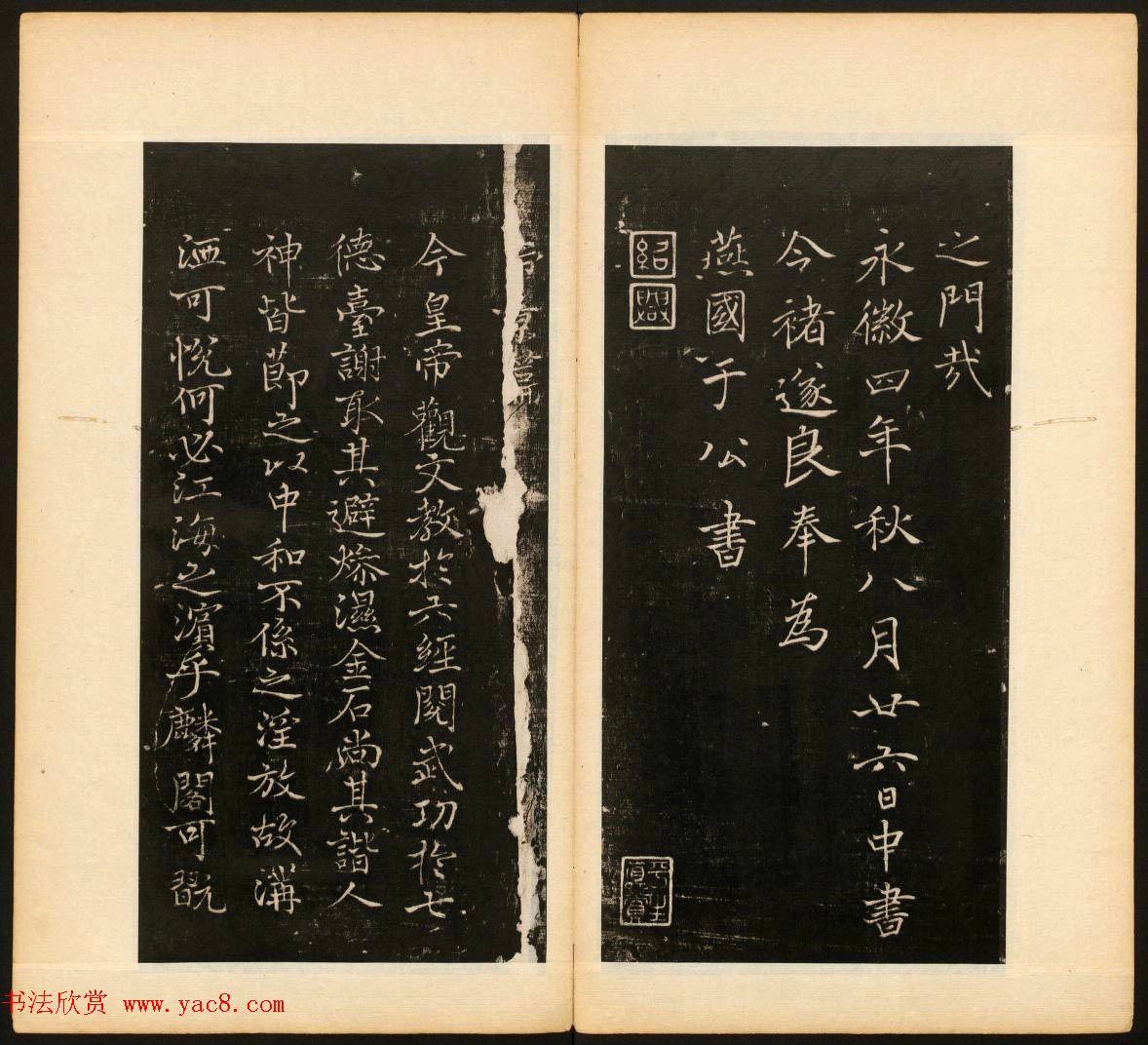 明末刻本《戏鸿堂法帖》卷六卷七合辑