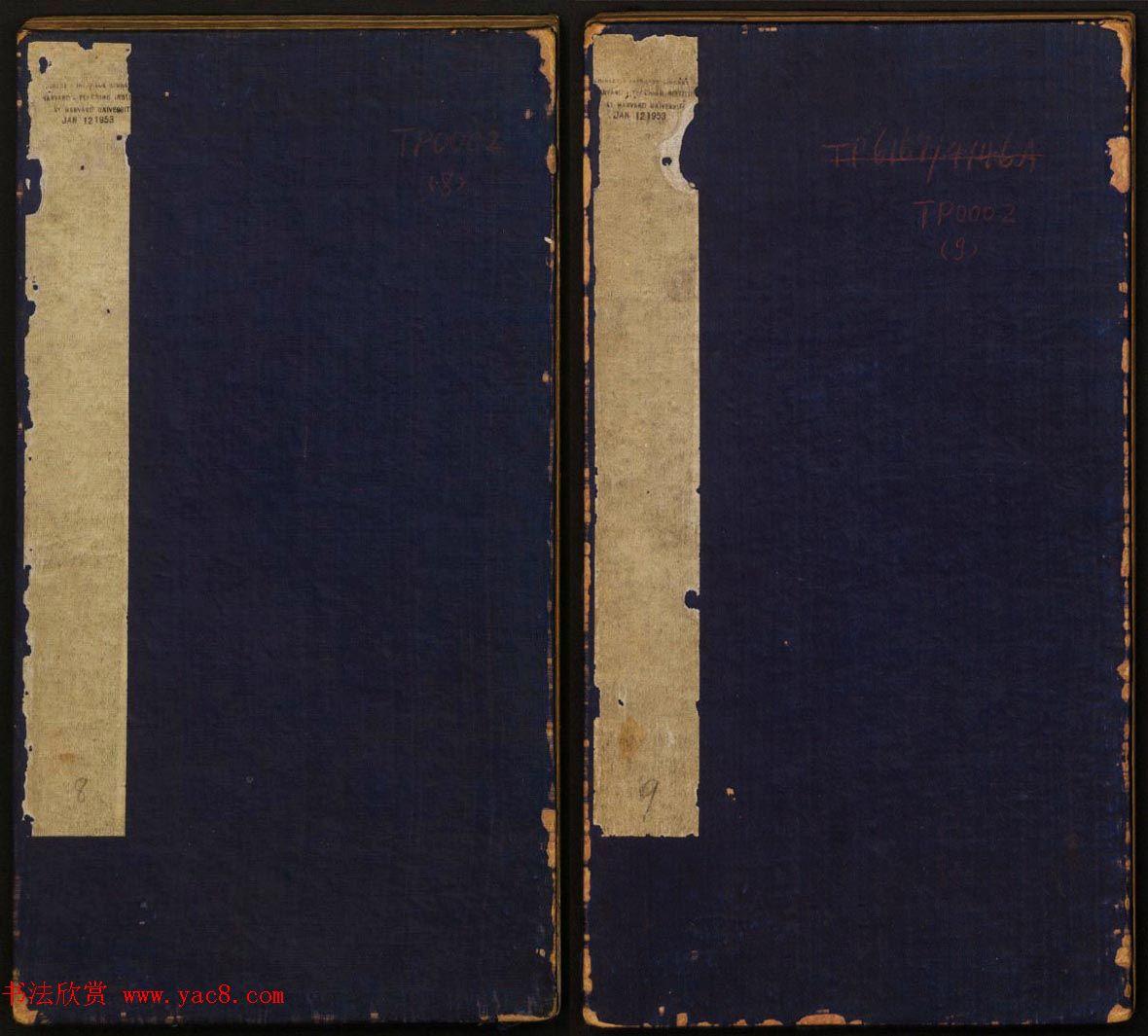 善本碑帖《戏鸿堂法帖》卷八卷九合辑
