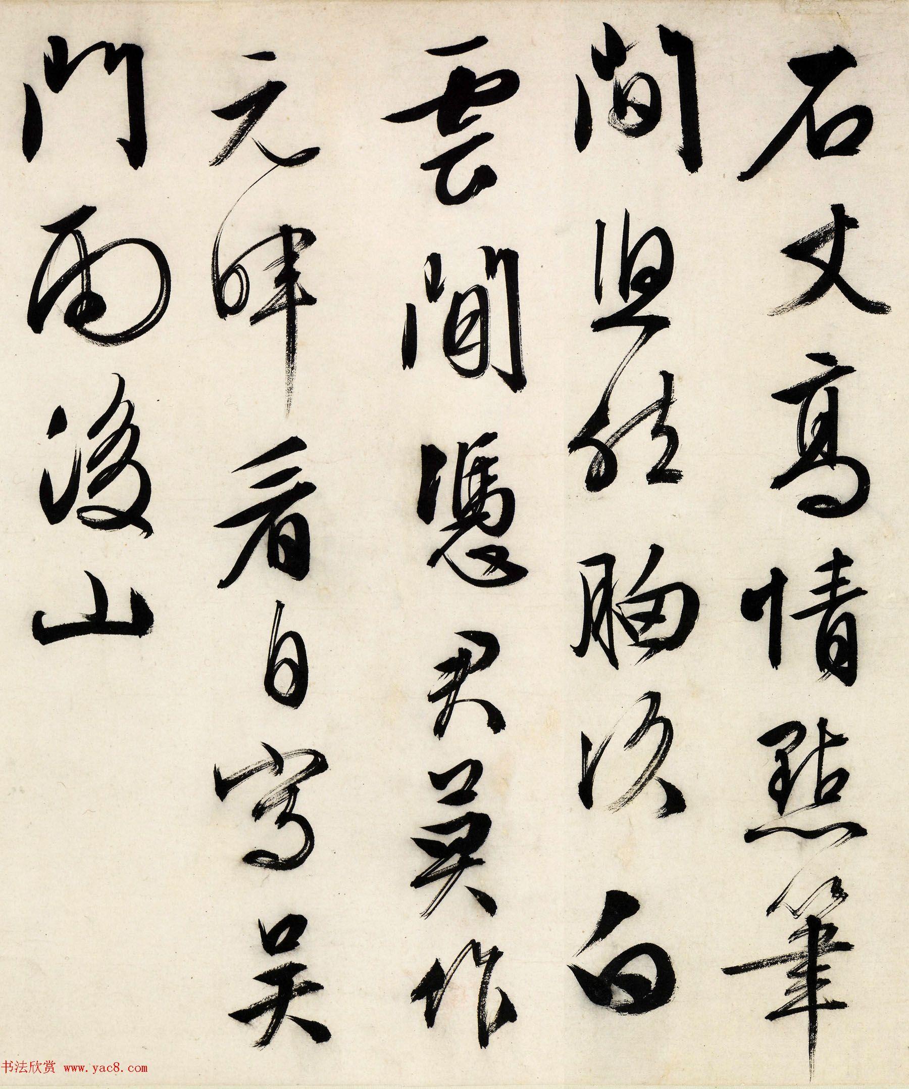 文征明76岁书法题跋沈周支硎遇友图卷