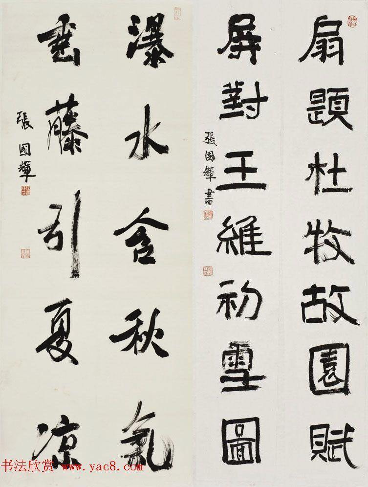张国辉书法作品选刊