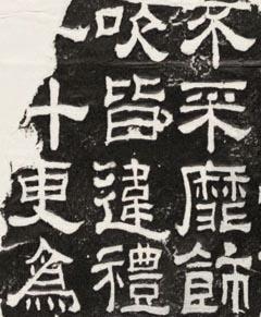 墓志铭文书法欣赏