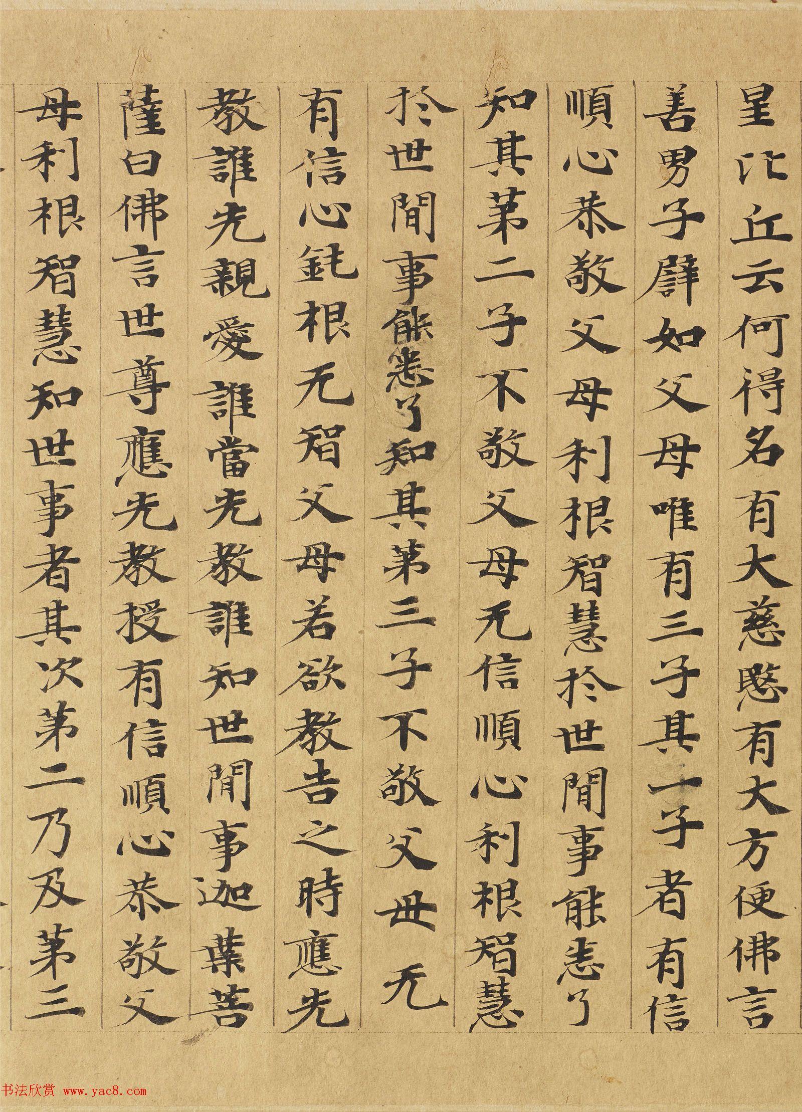 楷书高清大图欣赏《大般涅槃经迦叶菩萨品第十二》
