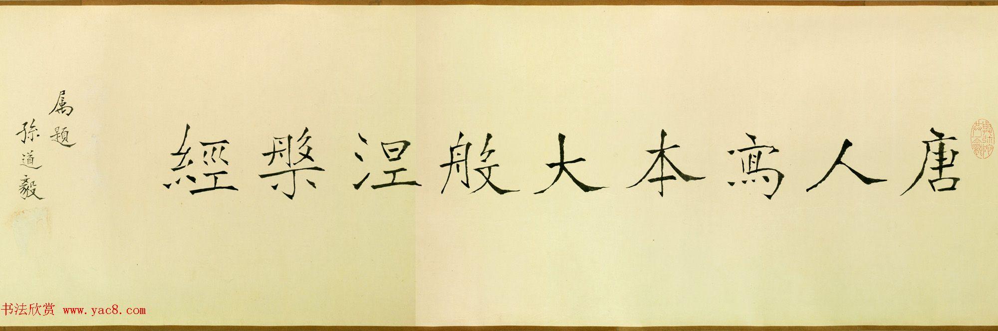 唐代楷书高清墨迹《唐人写本大般涅盘经》