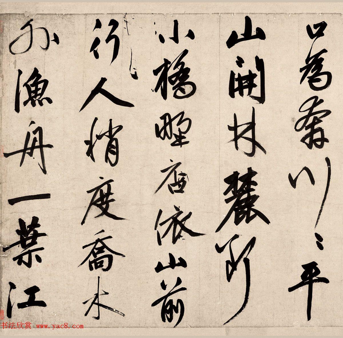 赵孟頫行书录苏东坡烟江叠嶂图诗
