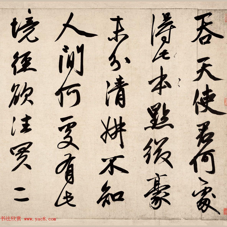 趙孟頫行书录苏东坡烟江叠嶂图诗