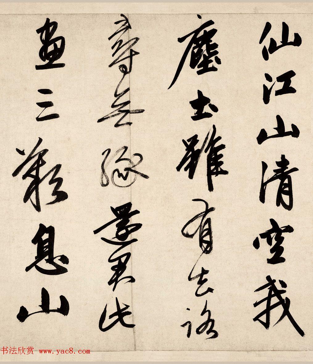 赵孟頫行书录苏东坡烟江叠嶂图诗 第4页 颜柳欧赵 书法欣赏