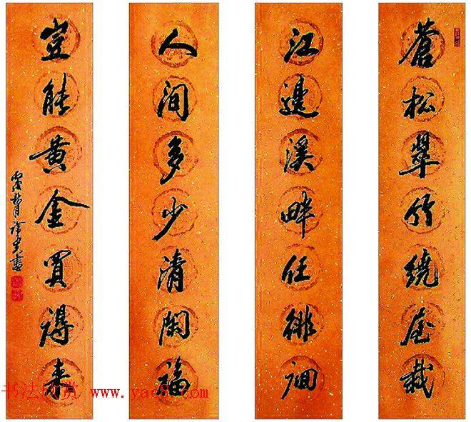 沙孟海弟子徐子久书法作品欣赏(3)