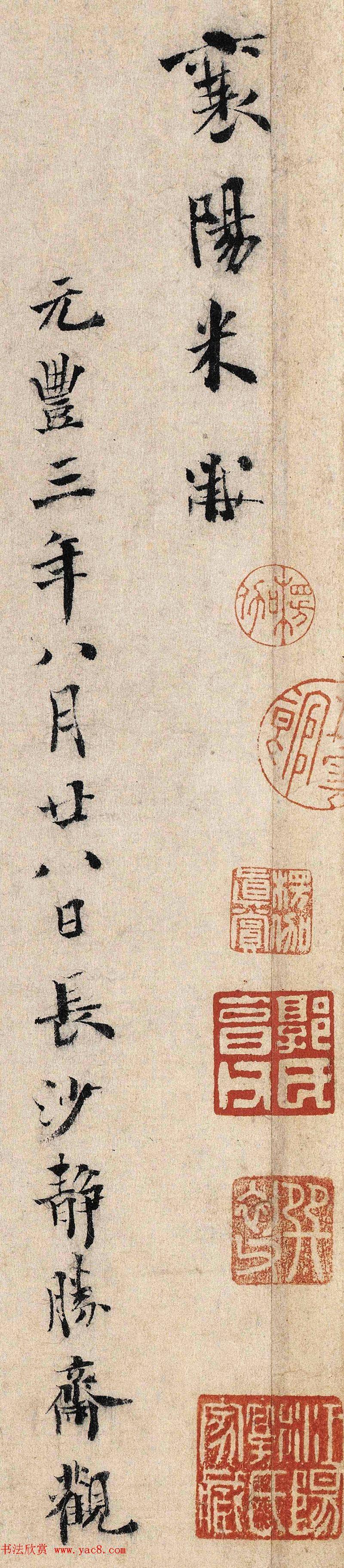 米芾書法墨迹欣賞《跋步辇圖》高清本
