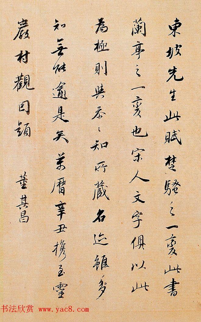 明代董其昌书法题跋苏轼前赤壁赋
