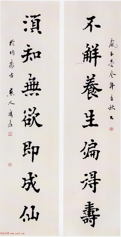 第二届当代中国楷书名家作品邀请展百幅书法欣赏