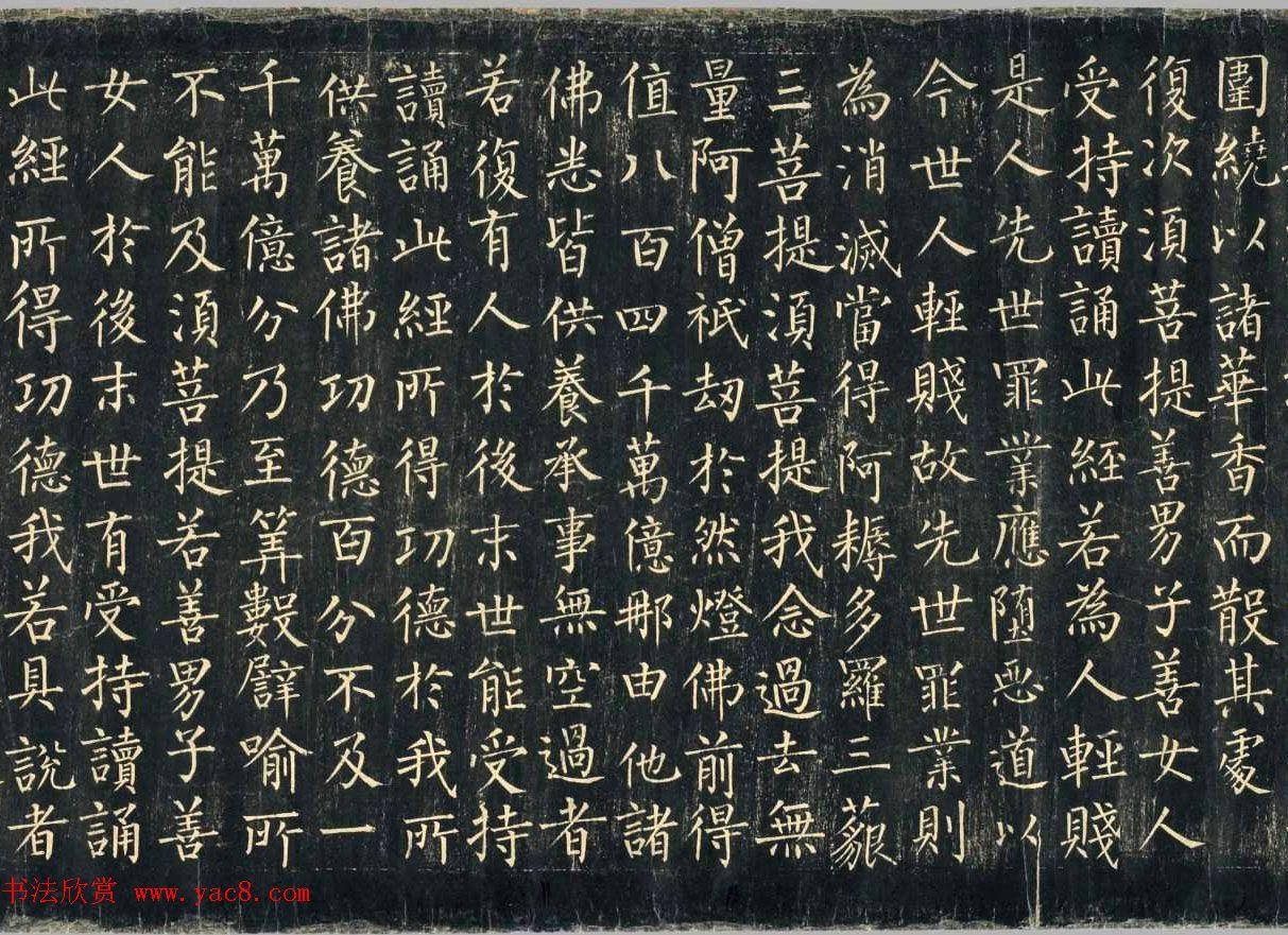 敦煌稀世珍宝:柳公权楷书《金刚般若波罗蜜经》