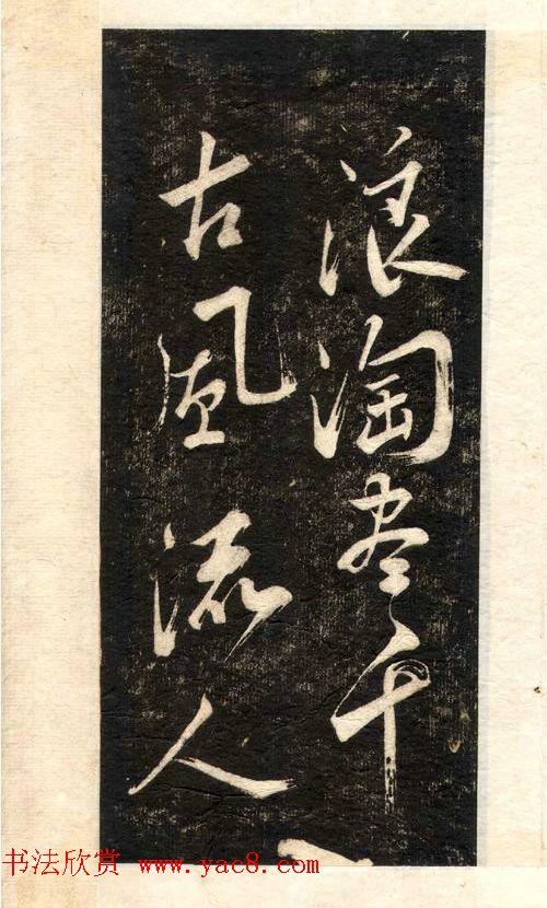 苏轼书法大江东去