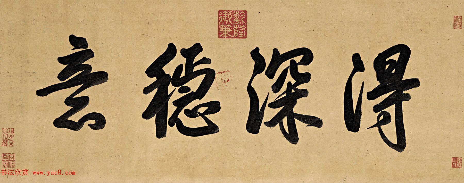 赵孟頫书法字画欣赏《人骑图》