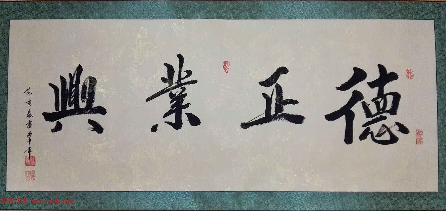 陈颂泰大字横幅书法作品六幅