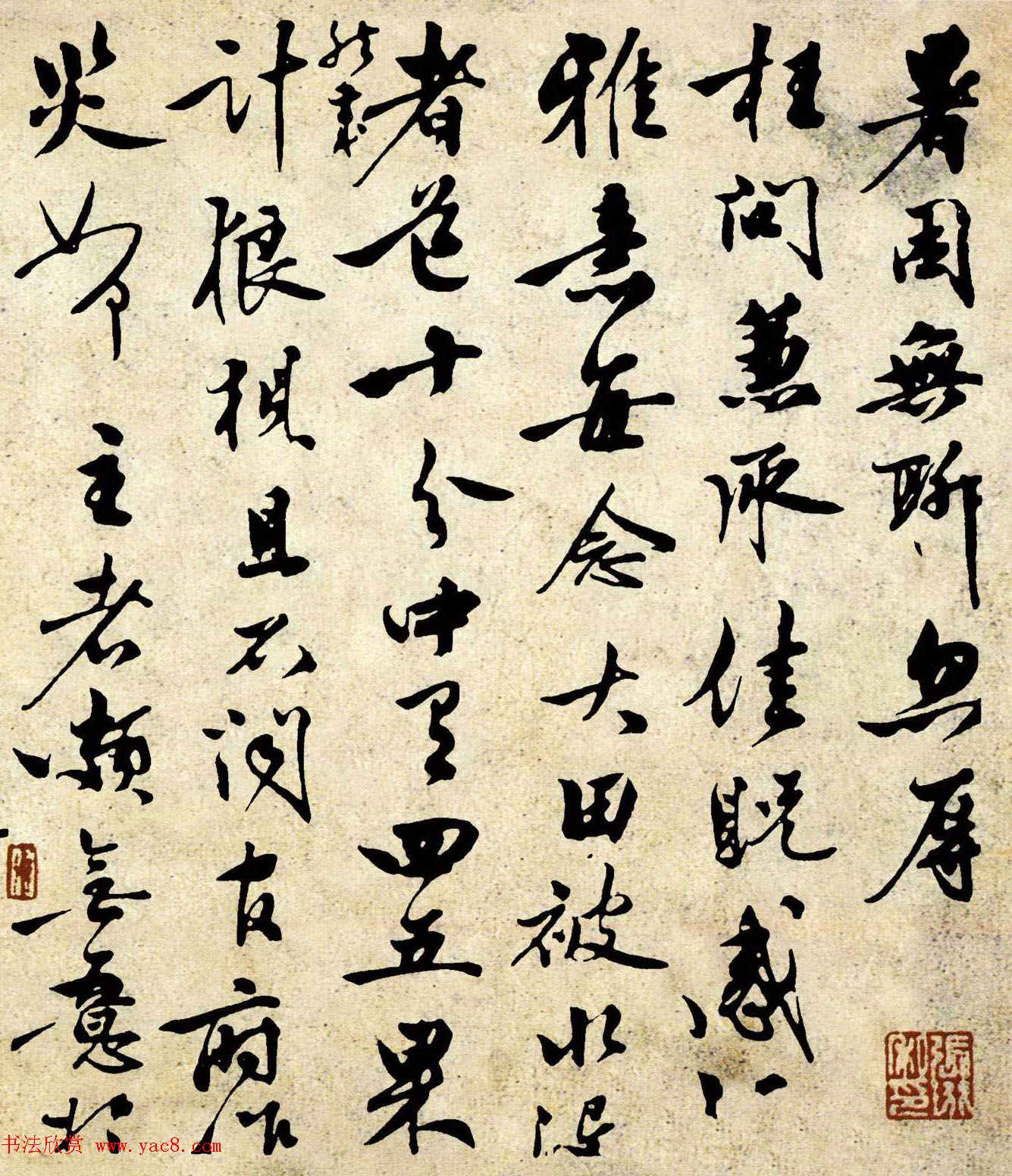 文征明的书法老师李应祯行书墨迹