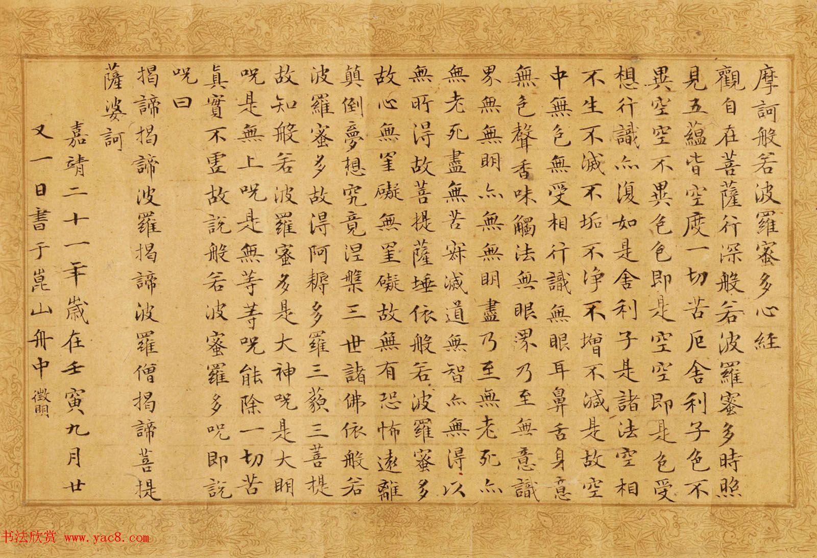 文徵明73岁小楷书法《摩诃般若波罗蜜多心经》