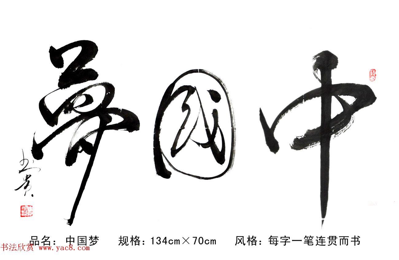 白书贵1947年出生于河南省邓州市,现为中国毛体书法家协会常务理事.