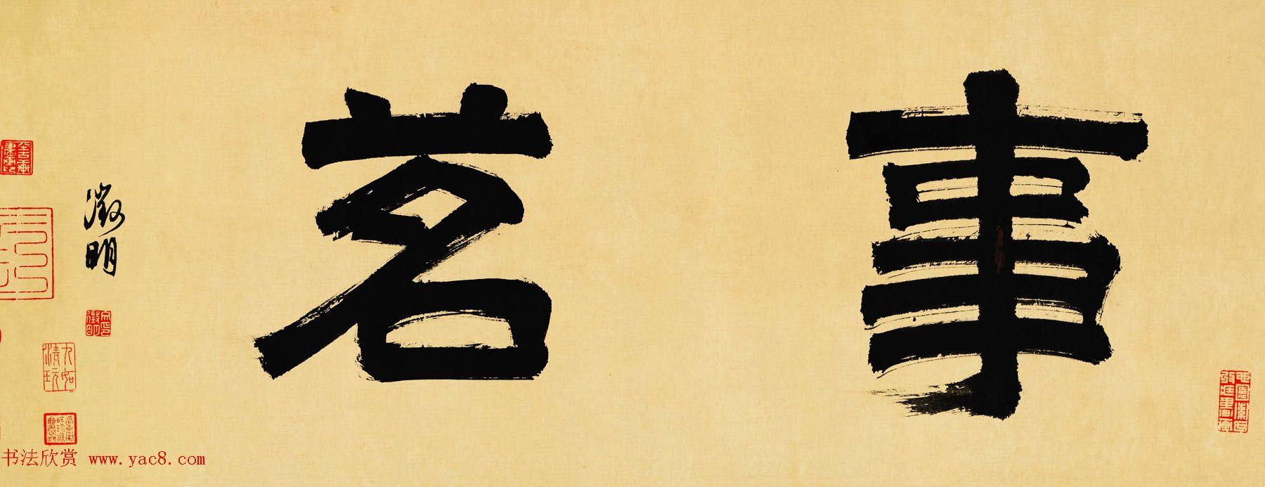 衡山居士文徵明大字书法《事茗》