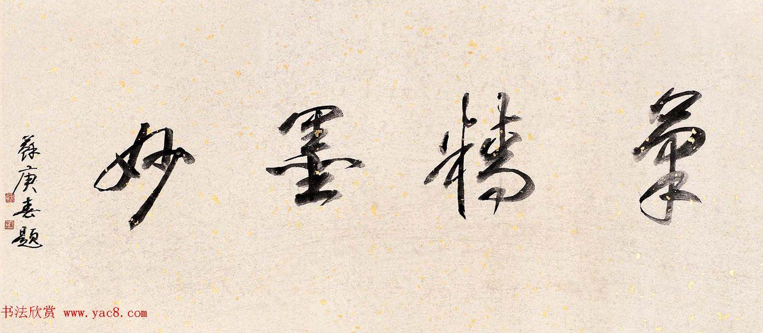明代董其昌书法手卷《陆放翁诗三首》