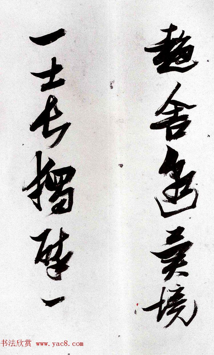 明代张瑞图行草书法欣赏《陶诗册》