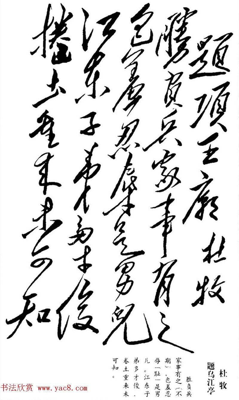 毛泽东书法欣赏《杜牧诗四首》