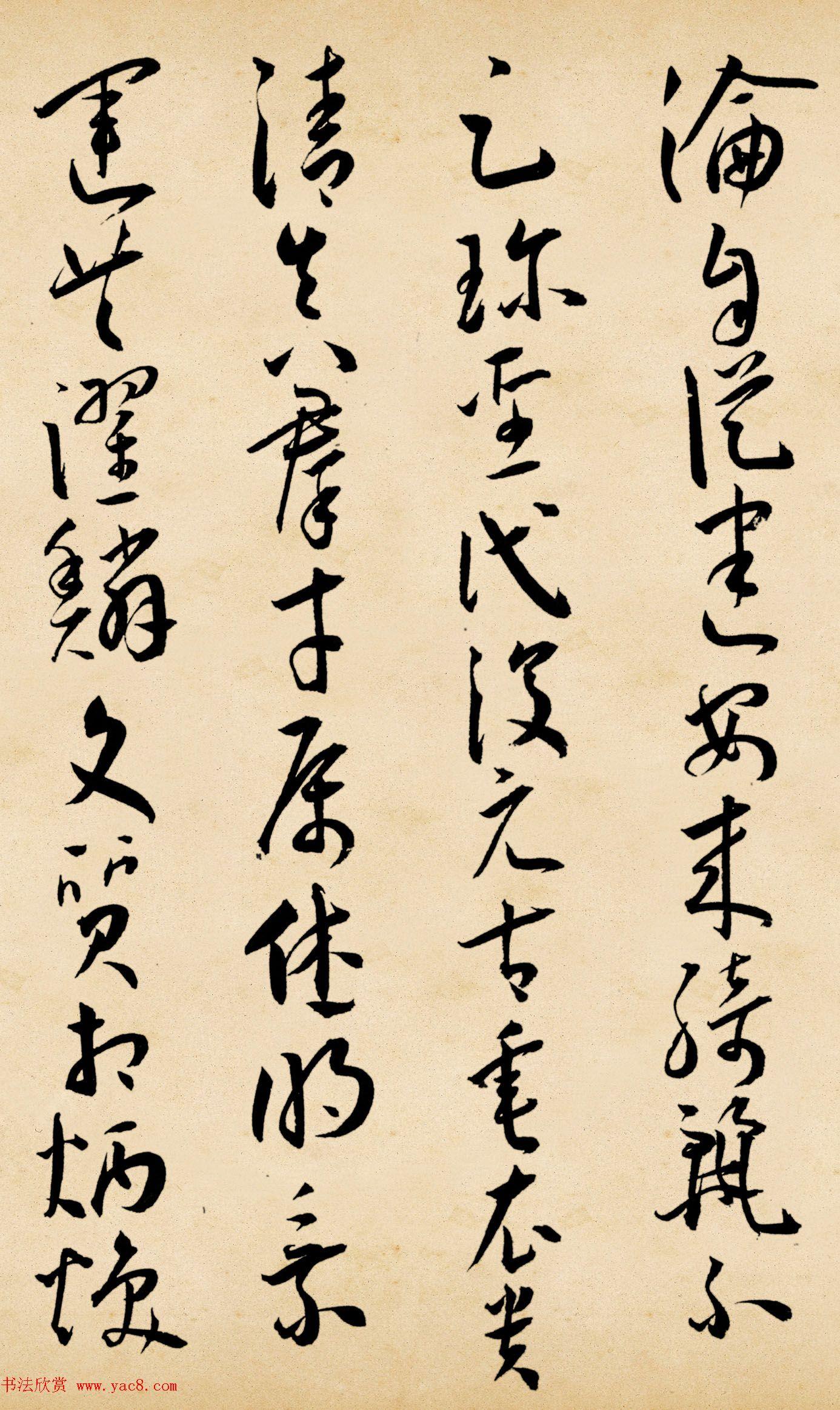 明代王宠草书诗卷《李太白古风诗九首》