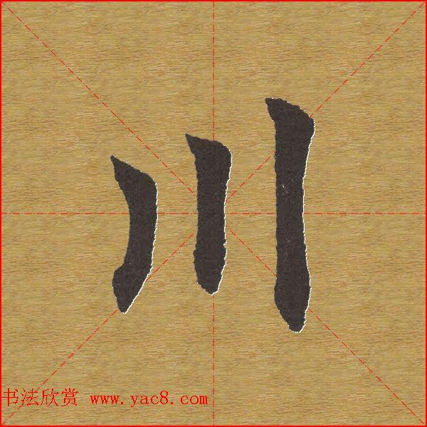 田英章楷书单字库--书法字典(20)
