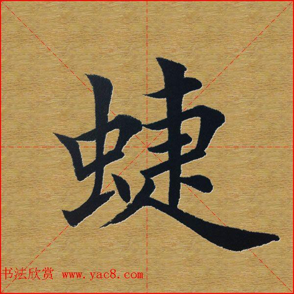 王的艺术写法_田英章楷书单字库--书法字典 - 第28页 _楷书字帖_书法欣赏