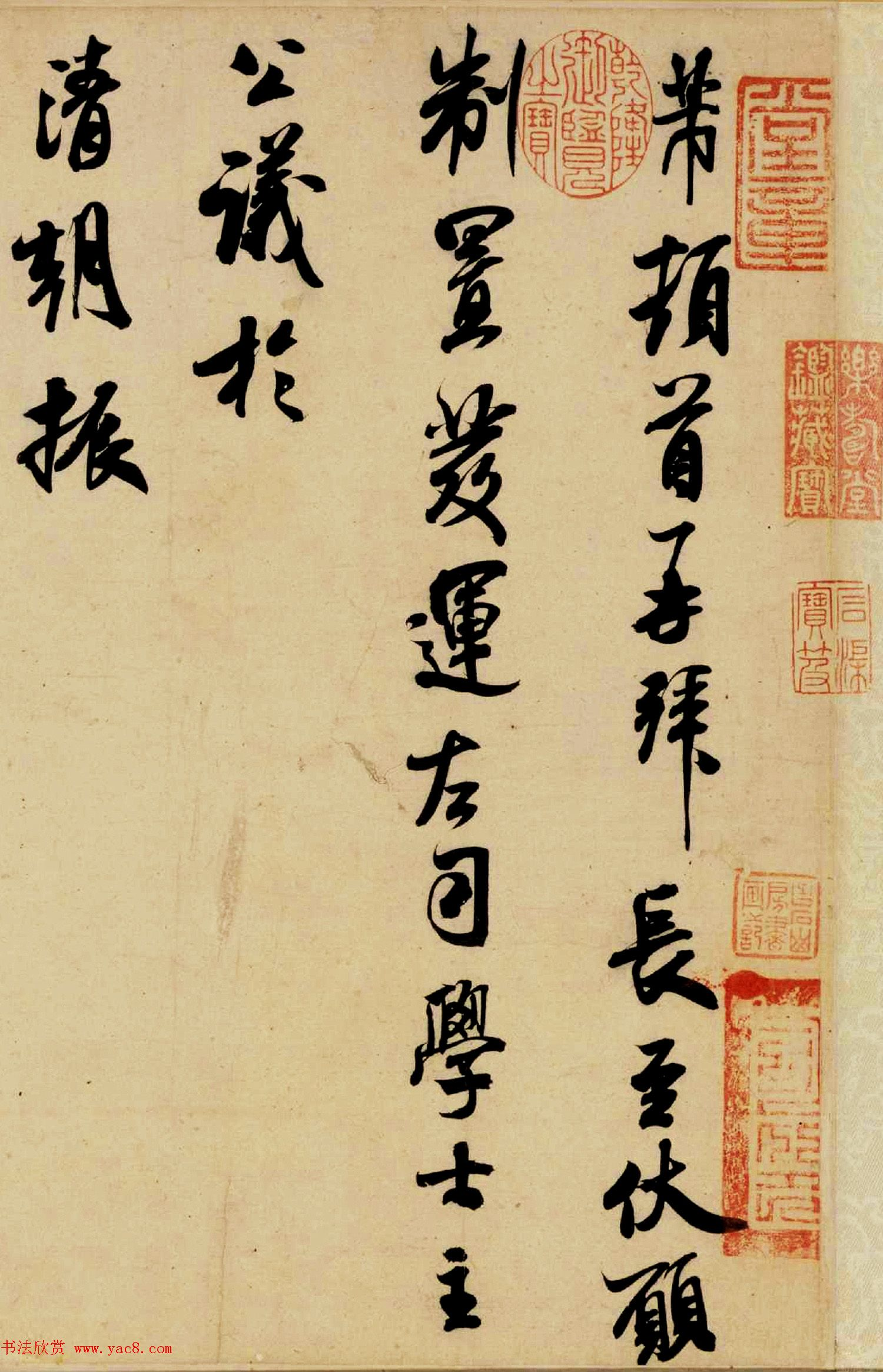 米芾晚期书法作品《行书三札卷》