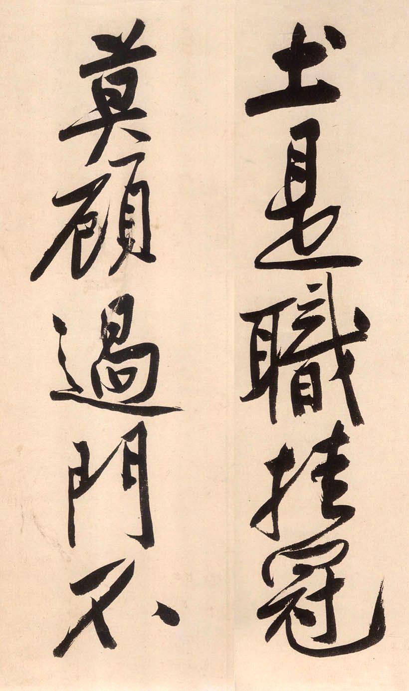 超4亿元的黄庭坚大字行楷书《砥柱铭卷》