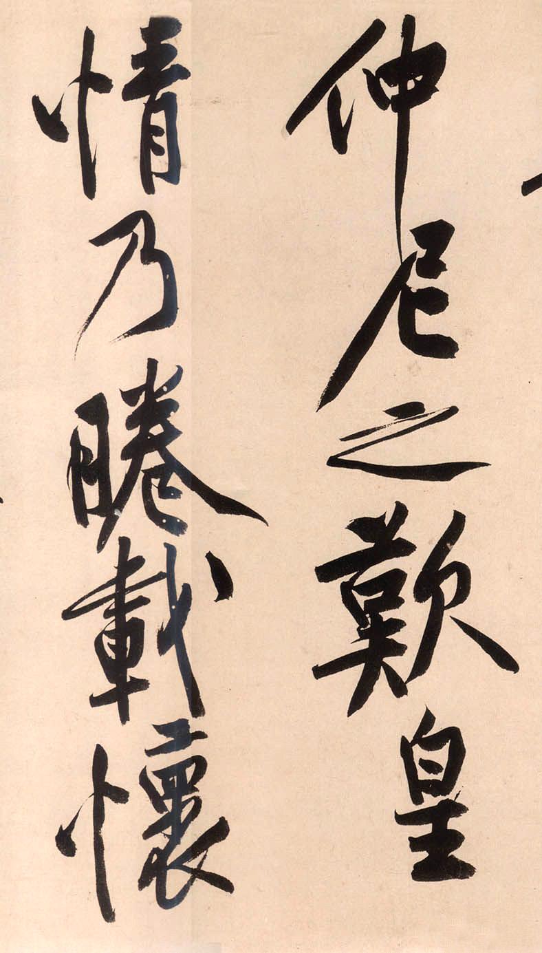 超4亿元的黃庭堅大字行楷书《砥柱銘卷》