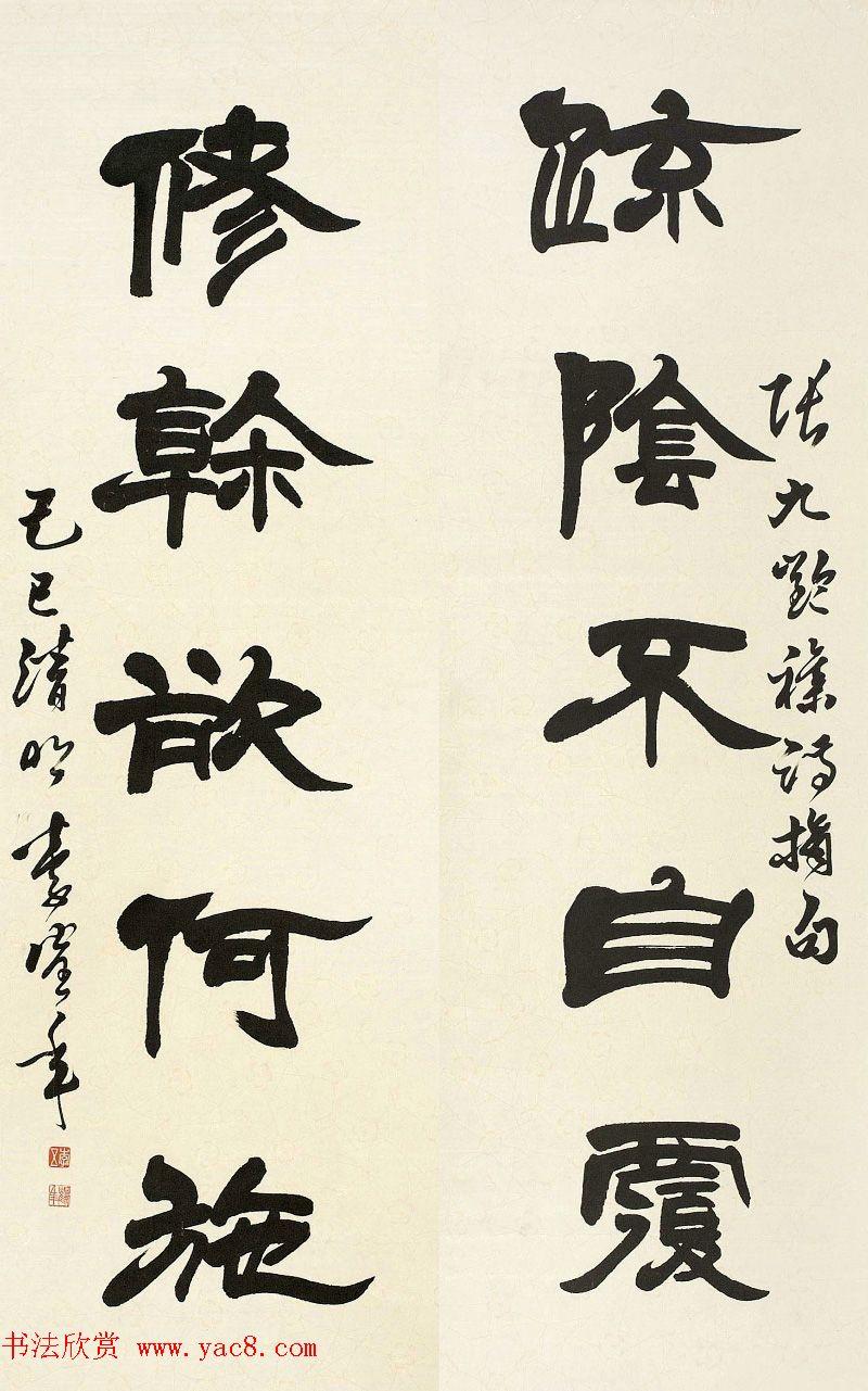 原天津书协副主席李鹤年书法作品欣赏
