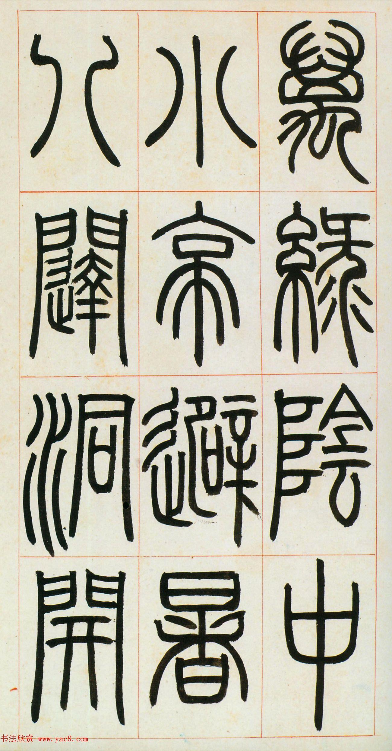 邓石如篆书欣赏《八闼册》无锡博物馆藏本