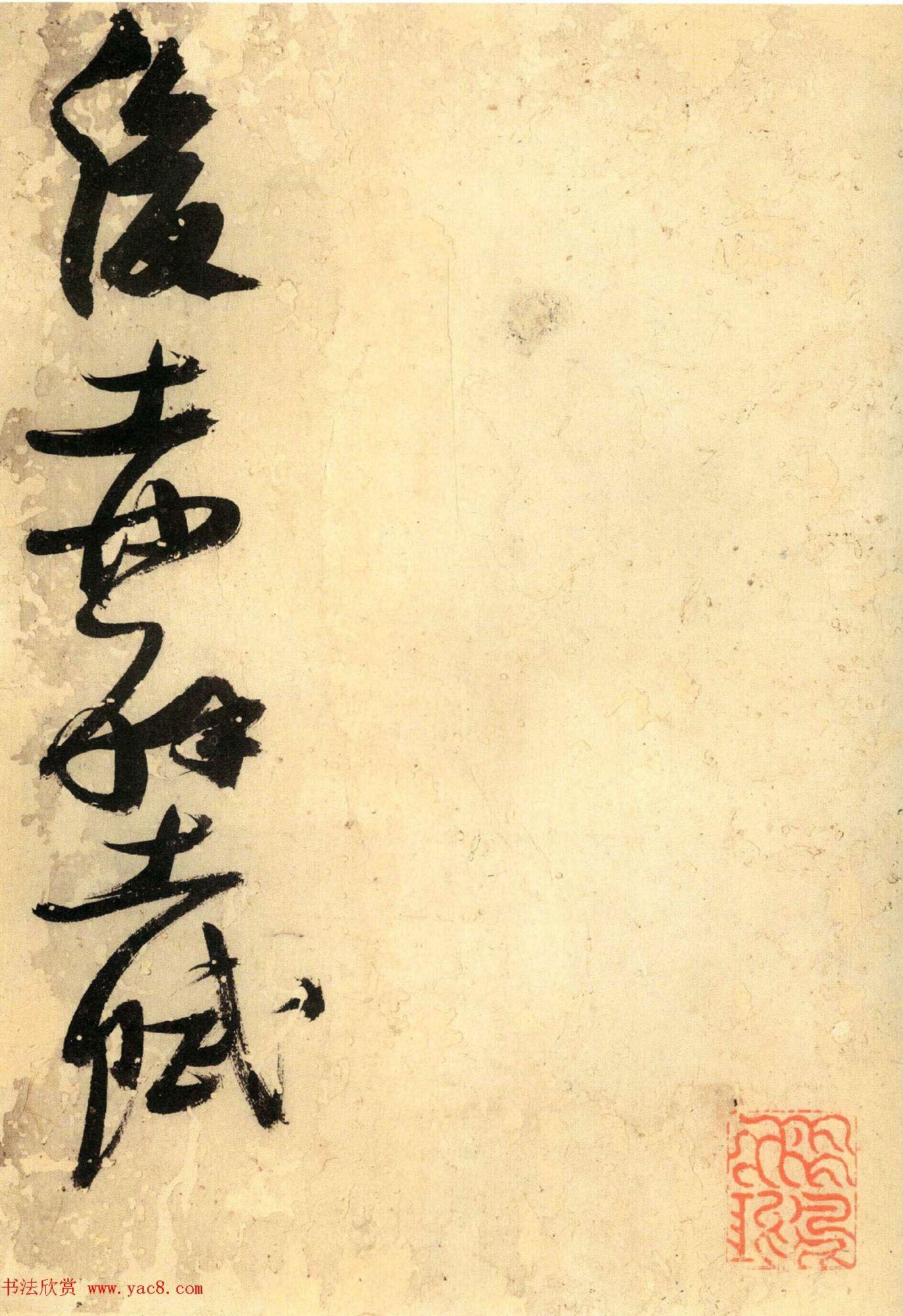 高清书法图书《张瑞图后赤壁赋》日本出版
