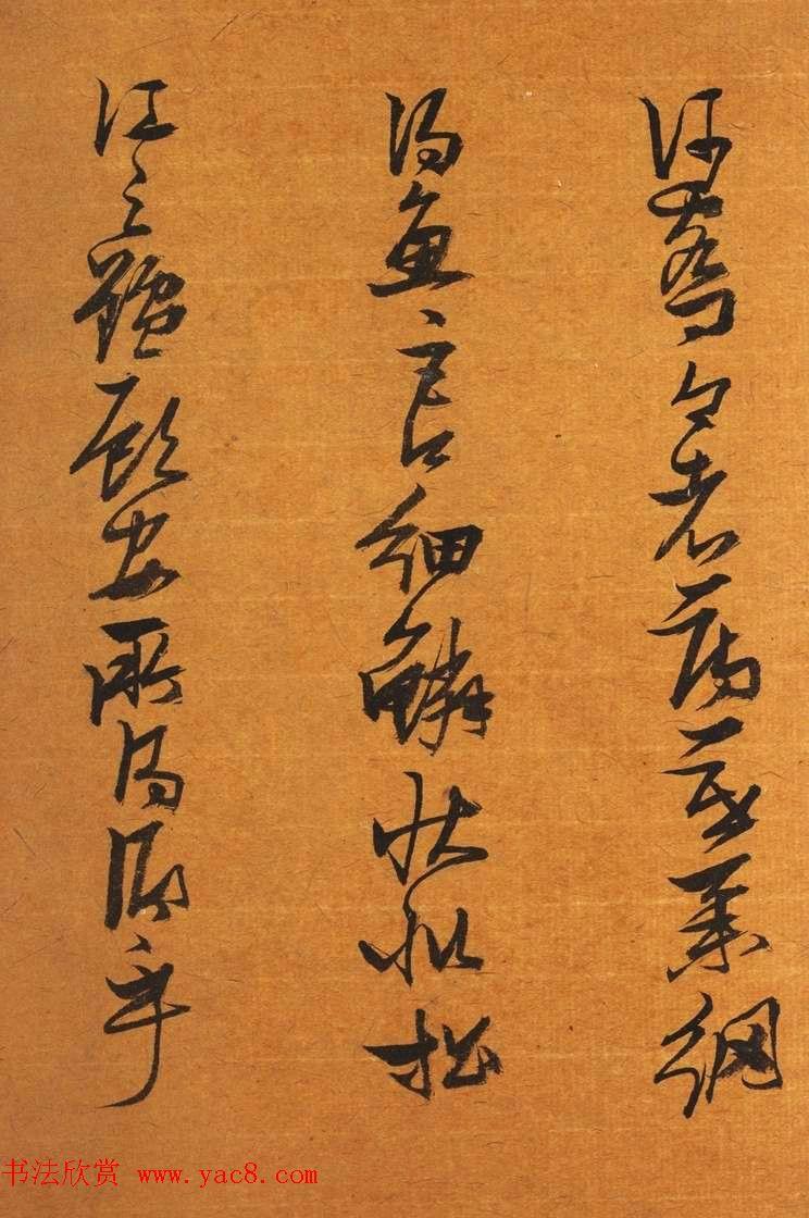 明代张瑞图行草书法册页《后赤壁赋》