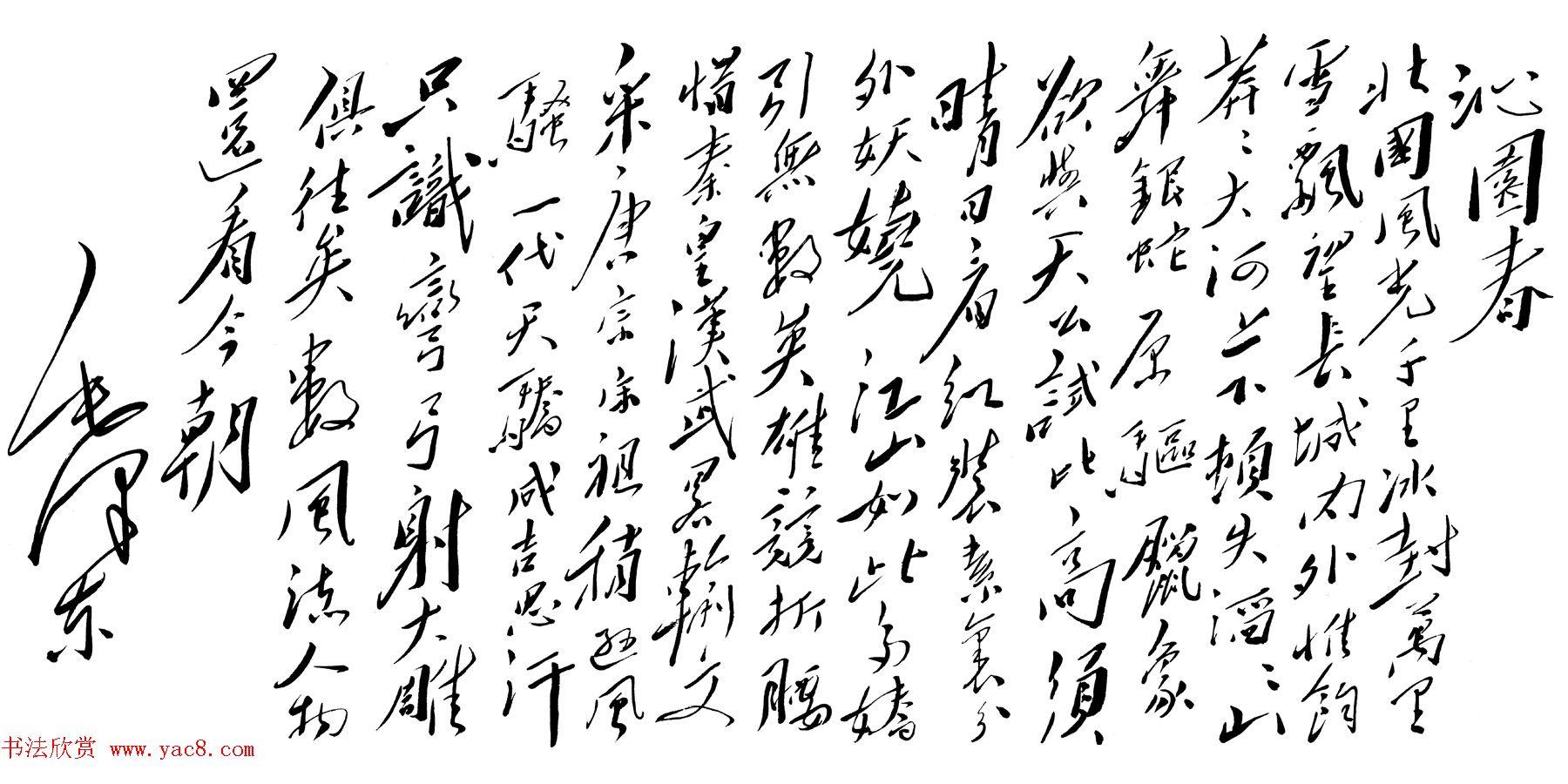 毛泽东行草书法作品《沁园春·雪》