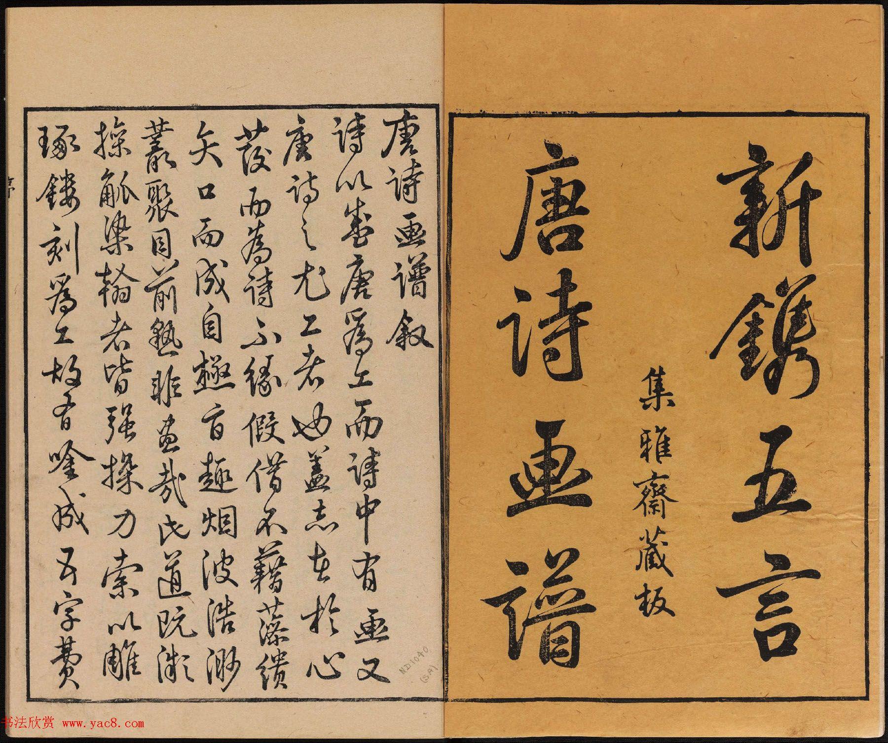 爱的礼赞五重奏谱-《唐诗画谱》由明代集雅斋主人黄凤池编辑,为诗、书、画三美合一的