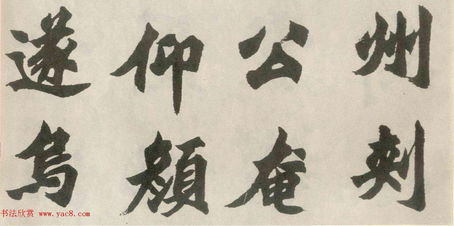 胡问遂楷书临魏碑三种 第2页 书法空间 书法欣赏图片