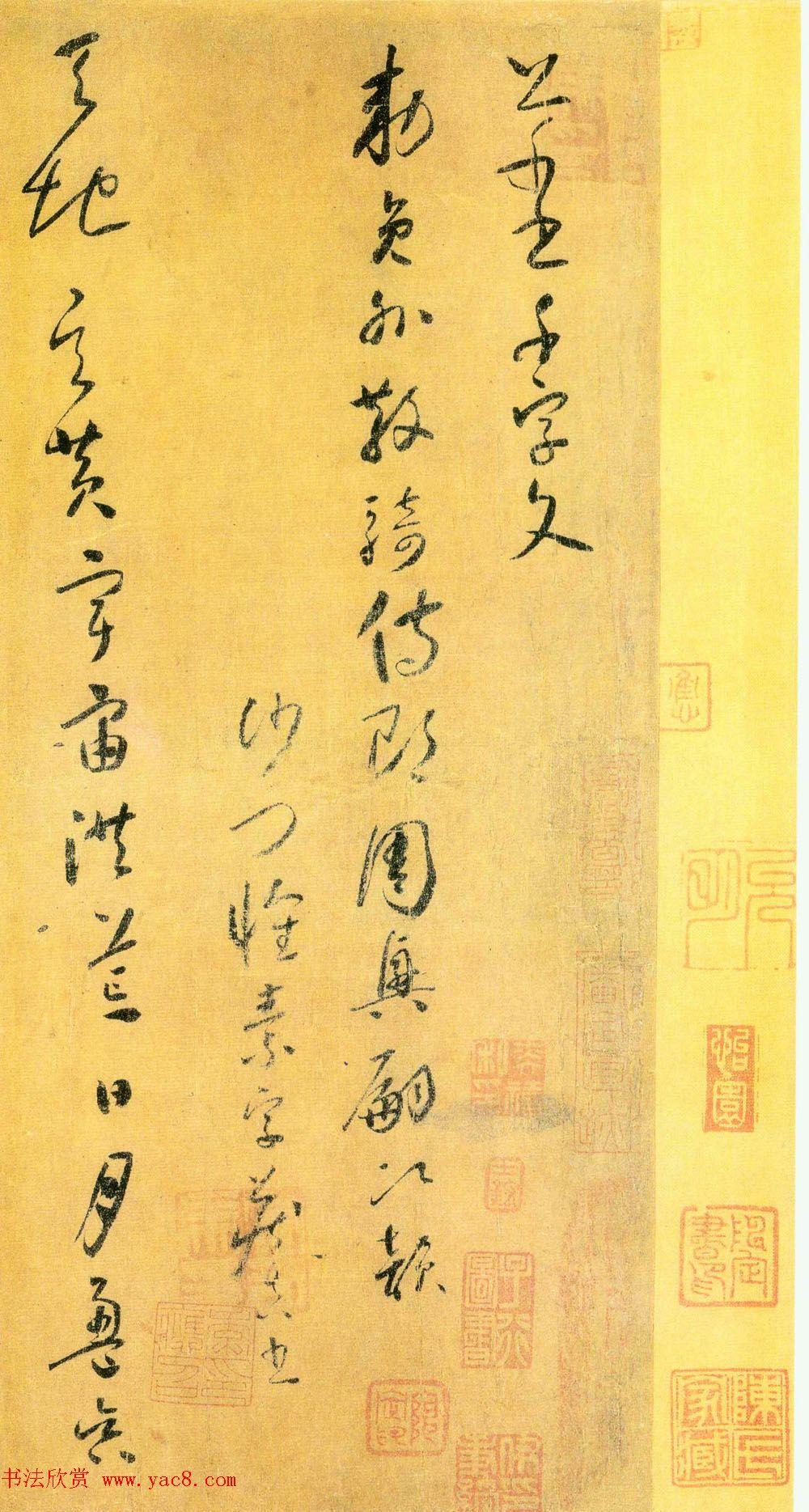 怀素小草千字文墨迹.pdf下载
