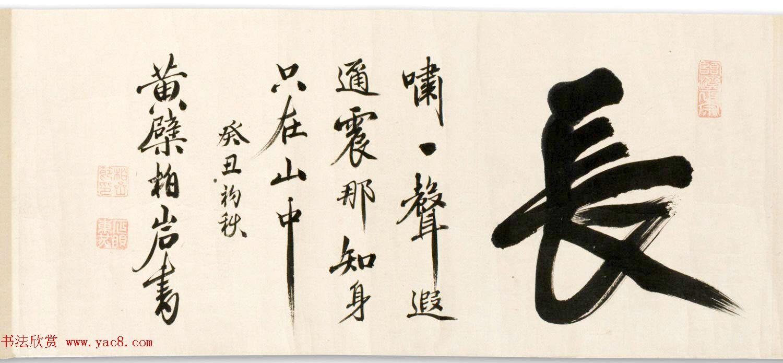 字幅-黄檗宗柏岩道节行楷书法欣赏 禅诗图片