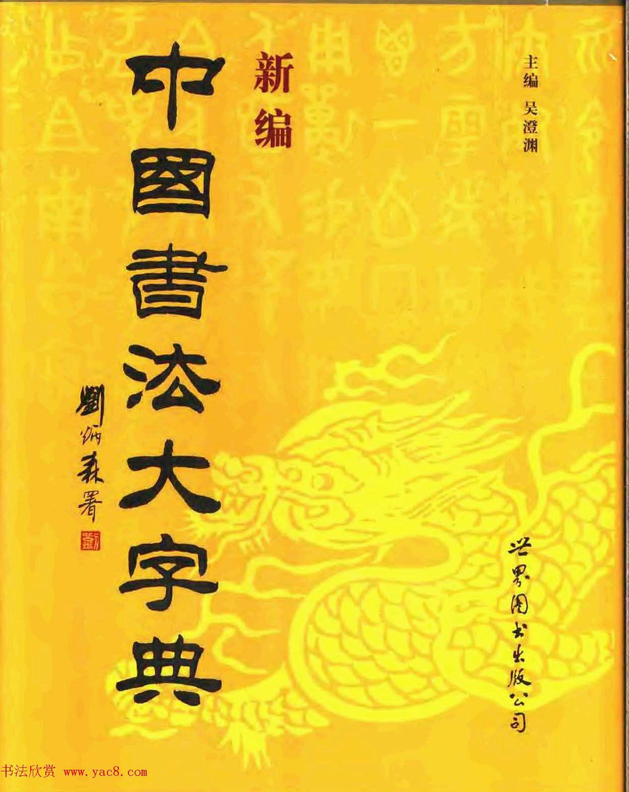 中国书法字典大全下载 书法学习必备工具书专辑