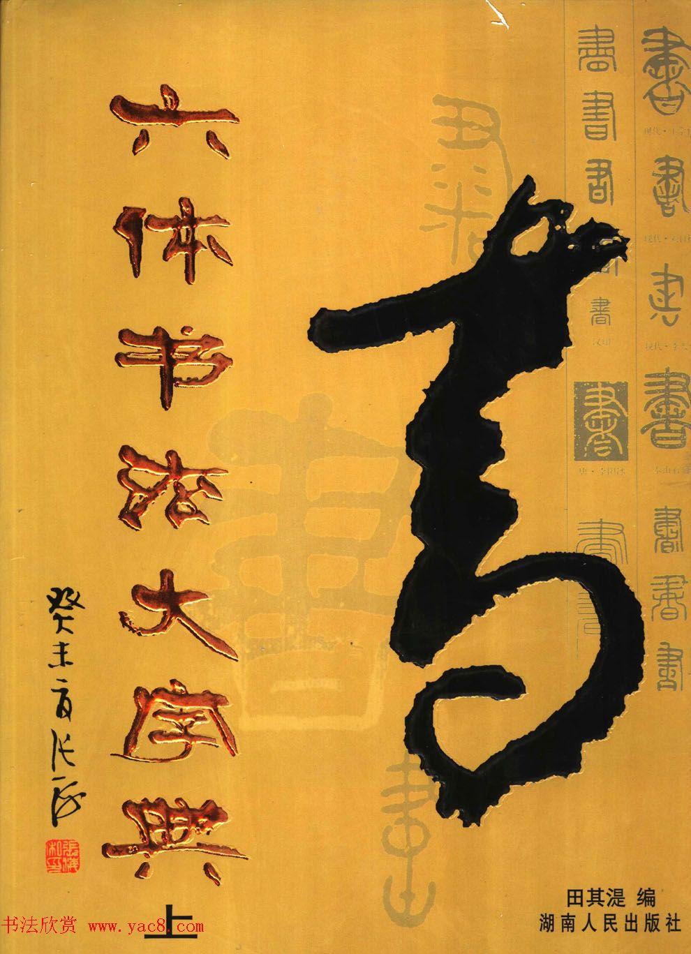 中国书法字典大全下载_书法学习必备工具书专辑