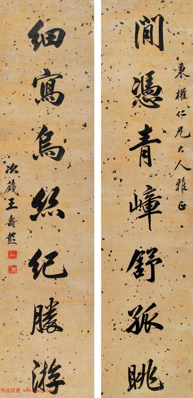 山东大学首任校长王寿彭书法作品