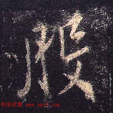 王羲之书法 心经 手机版单字帖图片