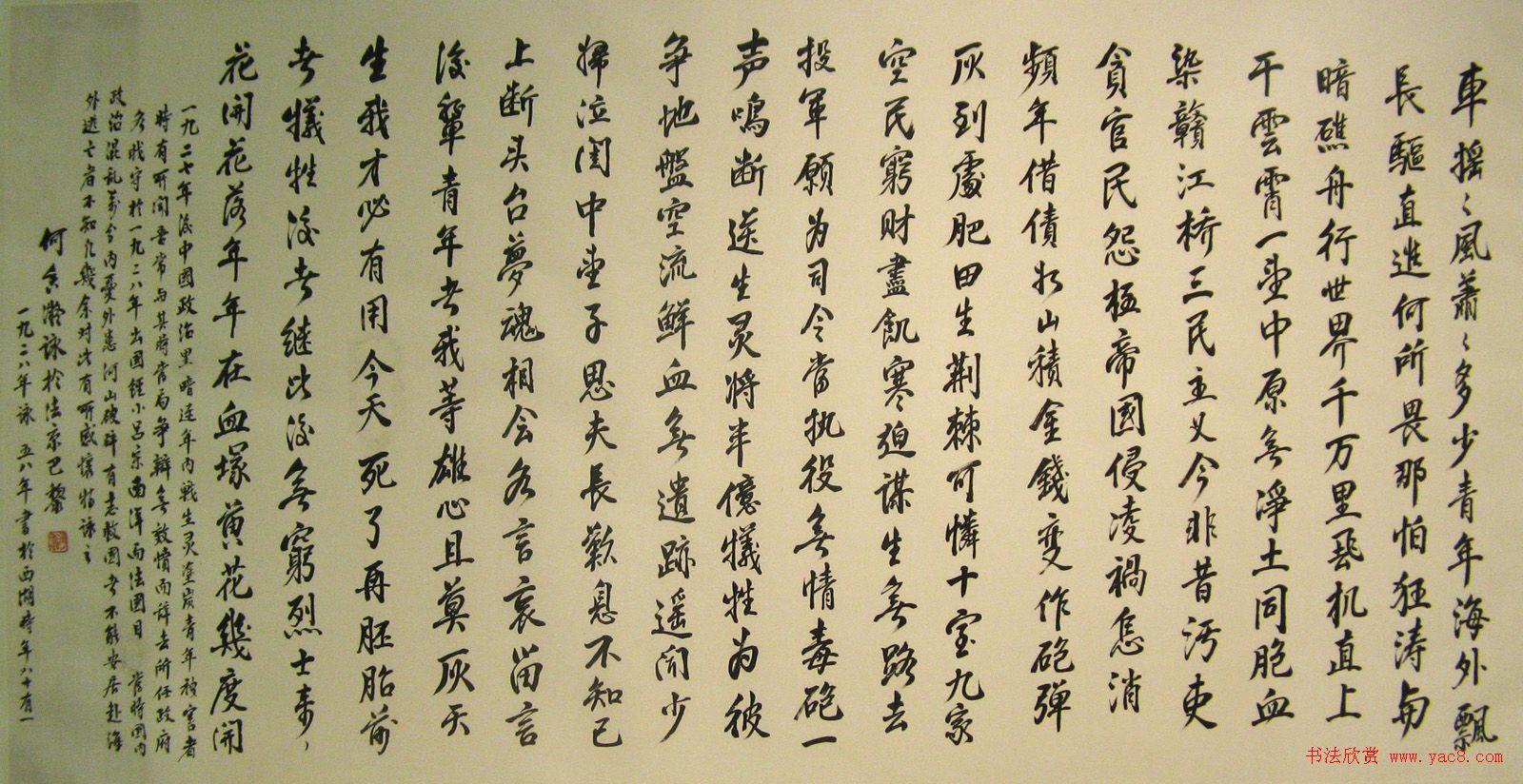 何香凝书法作品和信札墨迹