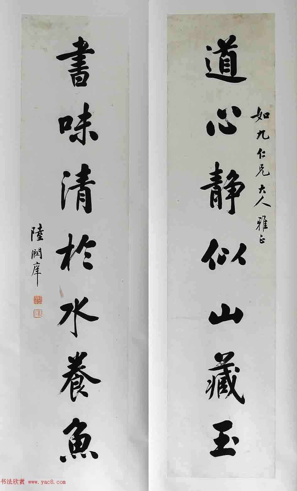 状元陆润庠行楷书法对联欣赏 第5页 书法专题 书法欣赏图片