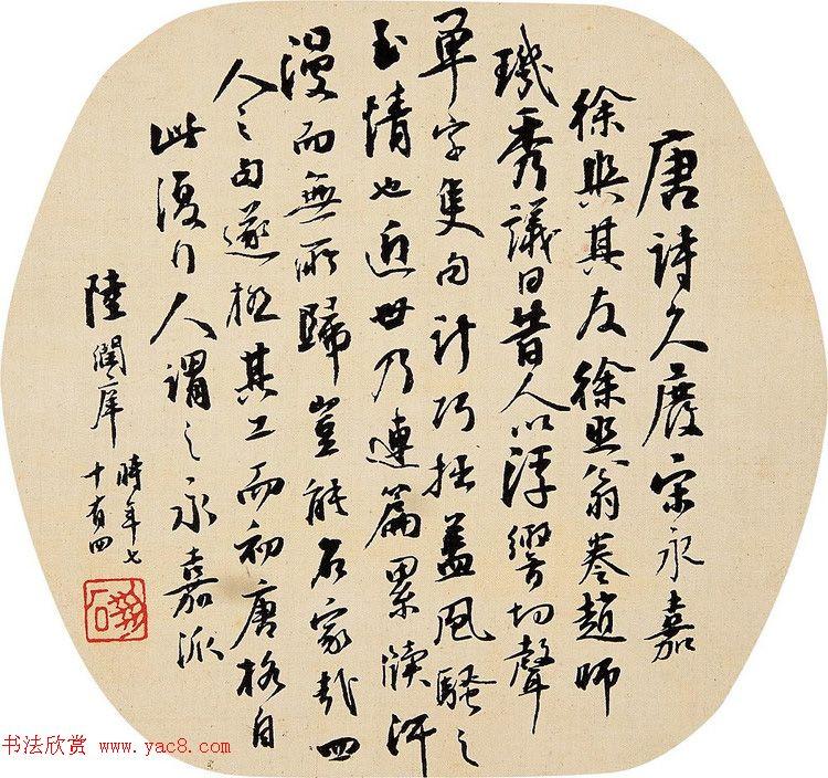 溥仪老师陆润庠书法作品欣赏