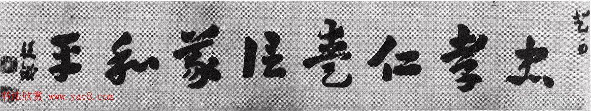 近代章草大家王世镗书法作品选刊