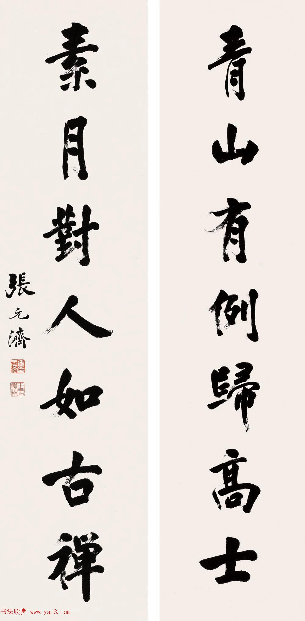 中国出版第一人张元济书法作品选刊