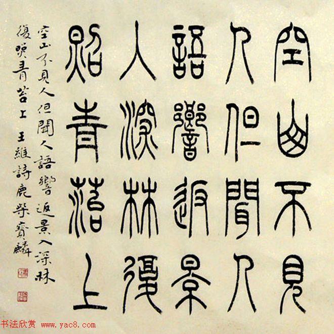 冯宝麟最新篆书作品欣赏